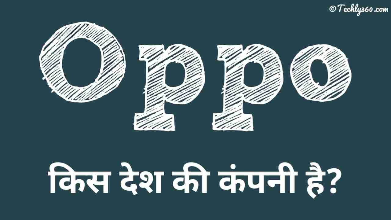 Oppo कहा की कंपनी है? ओप्पो कंपनी का मालिक कौन है?