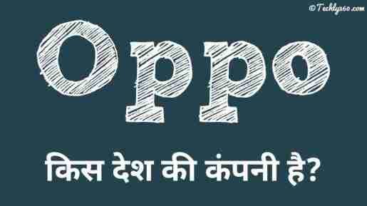 Oppo Kaha Ki Company Hai, Oppo Kis Desh Ki Company Hai, Oppo Company Ka Malik Kaun Hai