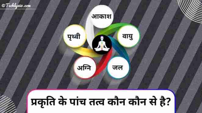 Prakriti Ke Panch Tatva Kaun Kaun Se Hai: प्रकृति के पांच तत्व कौन कौन से हैं?
