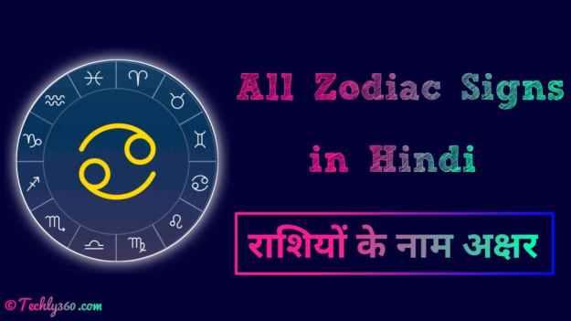 All Zodiac Signs in Hindi: सभी राशियों के नाम अक्षर