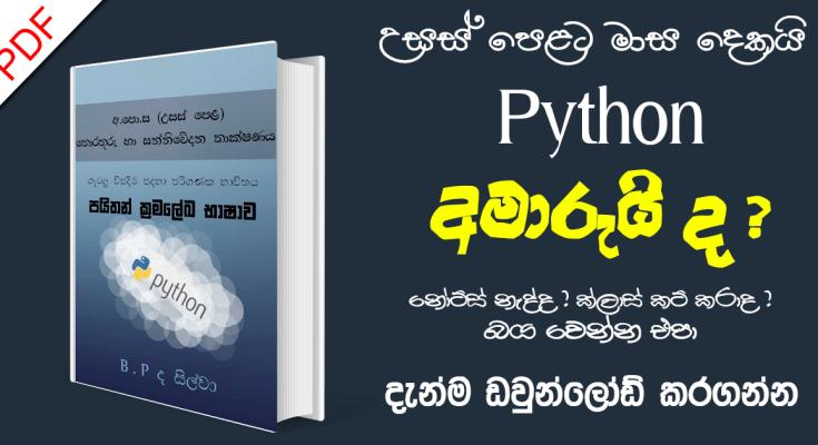al ict python programming