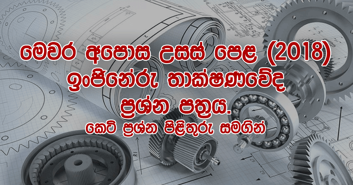 2018 A/L Engineering Technology Paper (MCQ + Eassy)