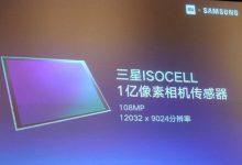 Xiaomi सैमसंग के 108MP कैमरा सेंसर के साथ नया फोन लॉन्च करने की योजना की पुष्टि रहा है