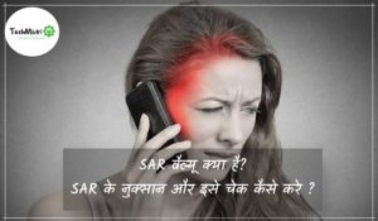 what is SAR value in hindi