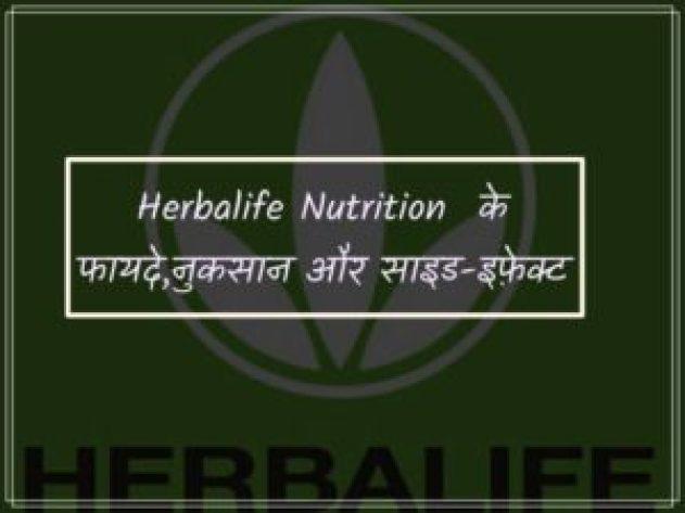 herbalife के फायदे और नुकसान