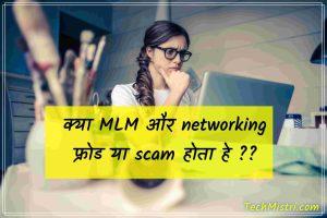 kya MLM or Network Marketing Scam hota hai?
