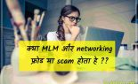 kya MLM or Network Marketing Scam hota hai?