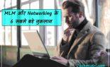 MLM और Networking के 6 बड़े नुक्सान,MLM से क्यों ना जुड़े
