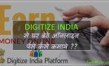 Digitize India Platform kya hai? Digitize India se paise kaise kamaye?