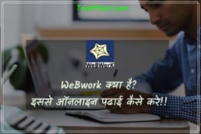 webwork study online detail in hindi