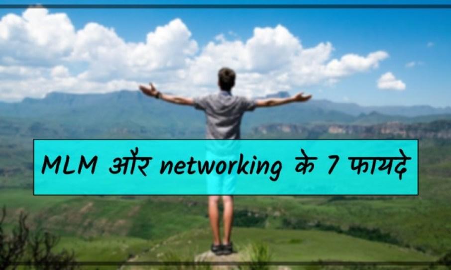 MLM और networking के फायदे