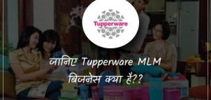 Tupperware MLM बिजनेस प्लान से पैसे कैसे कमाए