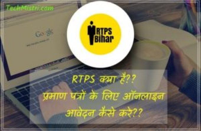 RTPS BIHAR ONLINE CERTIFICATE DETAIL IN HINDI