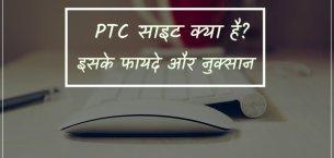 PTC साइट क्या है?PTC से पैसे कमाने की सच्चाई