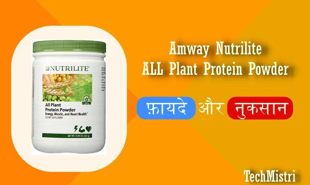 Amway Nutrilite Protien powder ke fayde or nuksaan