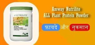 Amway Nutrilite Protein Powder के फायदे और नुकसान