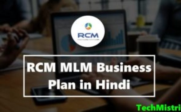 RCM busiuness plan in hindi