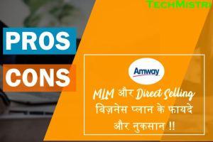 Amway MLM बिज़नेस प्लान के फ़ायदे और नुकसान