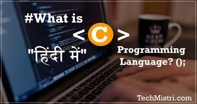 what is C programming language in hindi