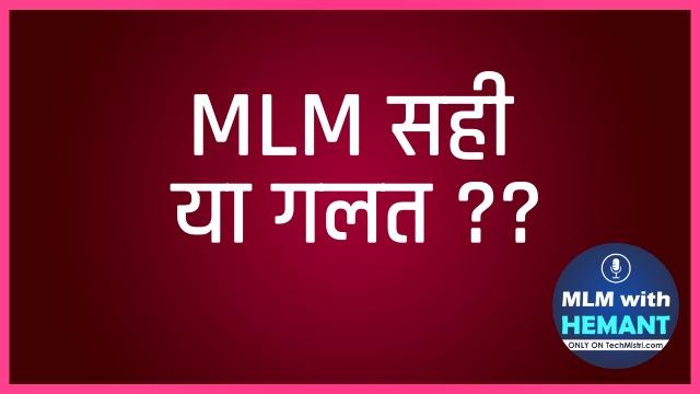 MLM सही या गलत