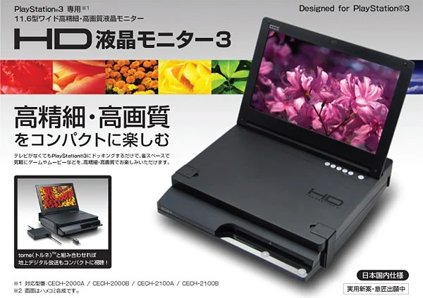 040610_ps3_portable_hori_1