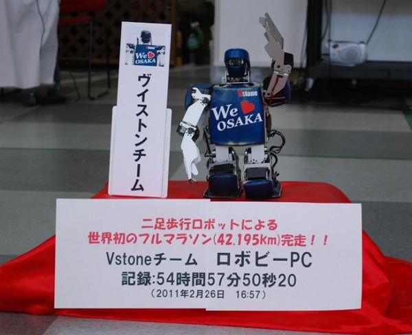 robovie marathon robot japan race mini humanoid
