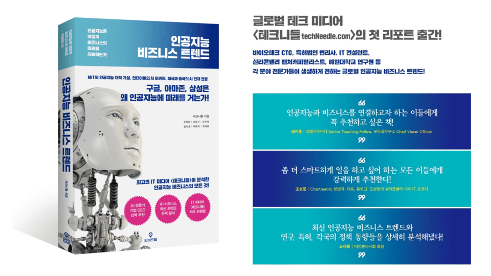 테크니들 '인공지능 비즈니스 트렌드' 출간