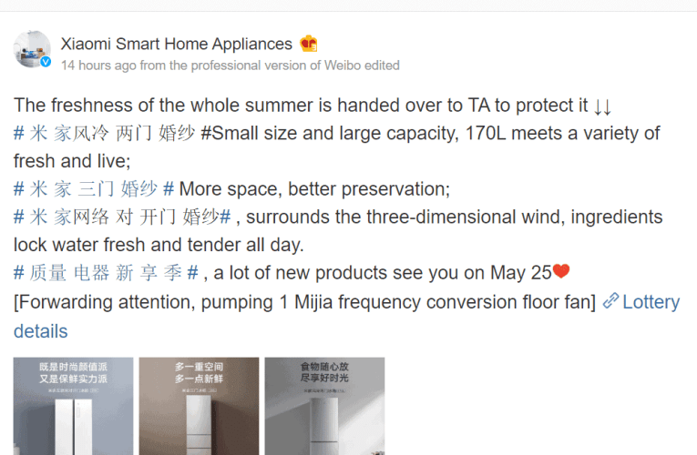 Xiaomi will launch three refrigerators on May 25