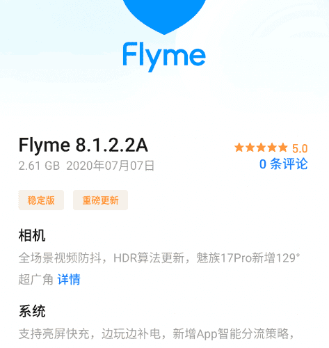 The update of the Meizu 17 series (Flyme 8.1.2.2A) contains a long list of improvements