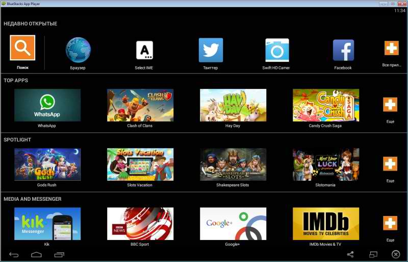 BlueStacks App Player: What It Can Do For You