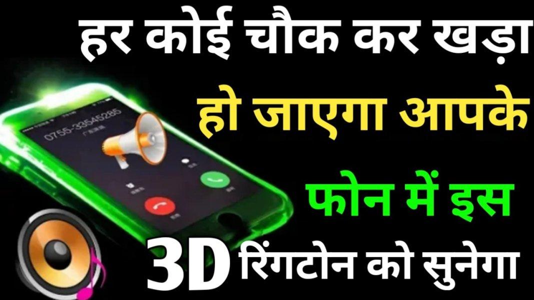 3D digital stereo effects, new popular ringtones.