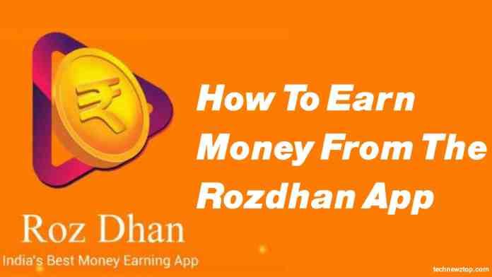 Rozdhan app