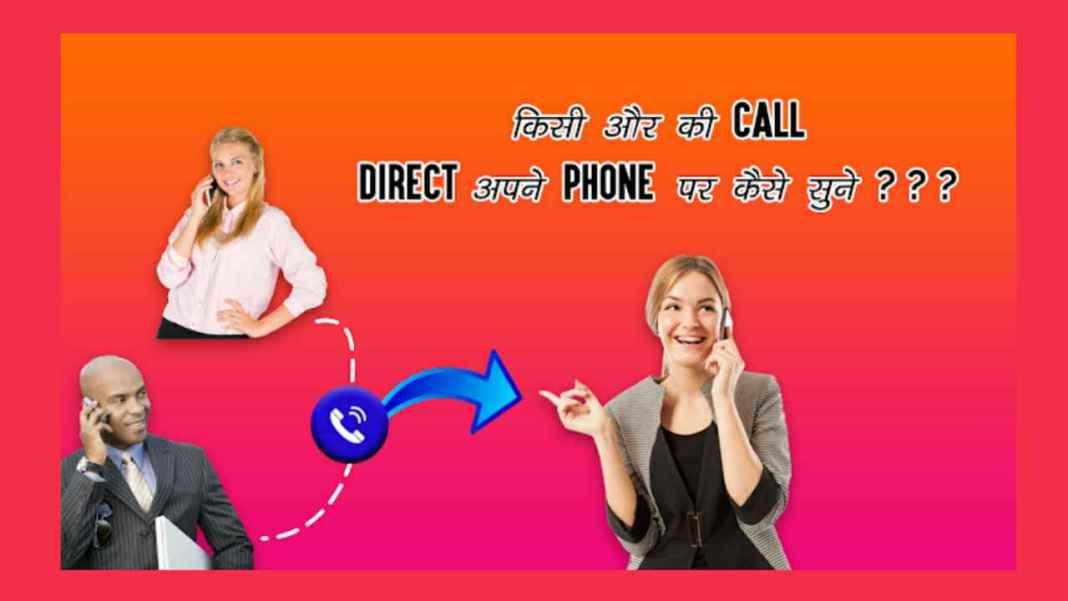 Best Call Forwarding App