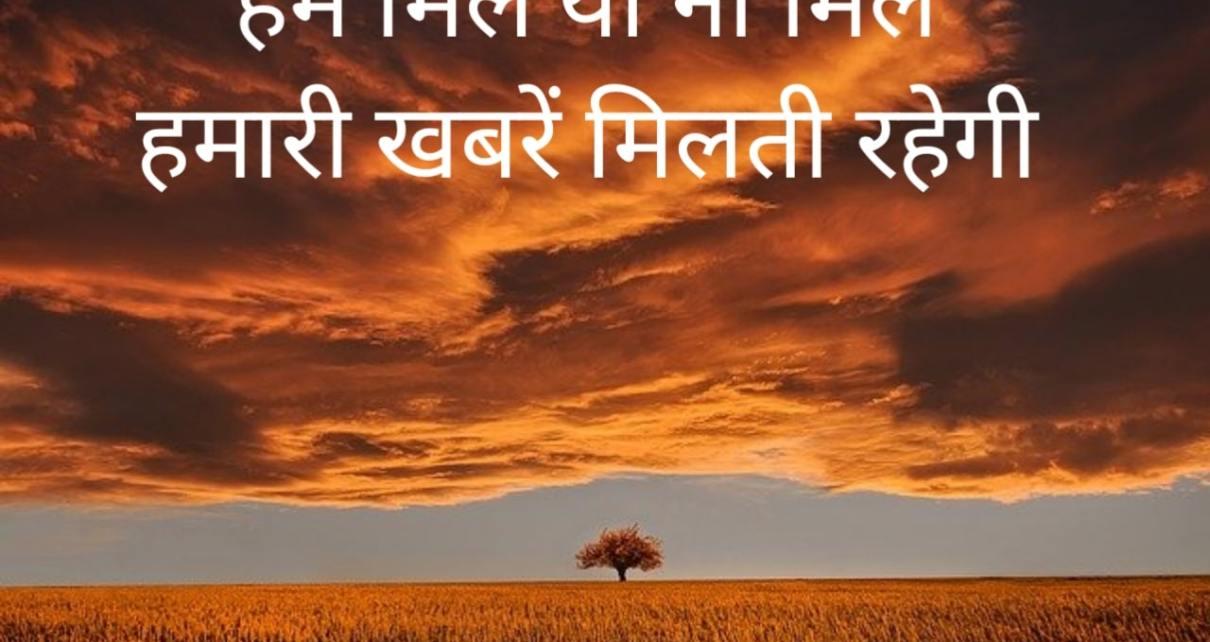 khubsurat shayari 2 line in hindi | खूबसूरत शायरी हिंदी में