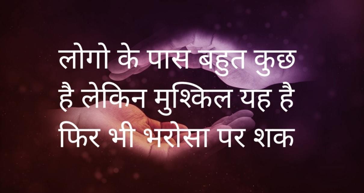 Dharosa Shayari in Hindi   Trust Vishwas Shayari in Hindi
