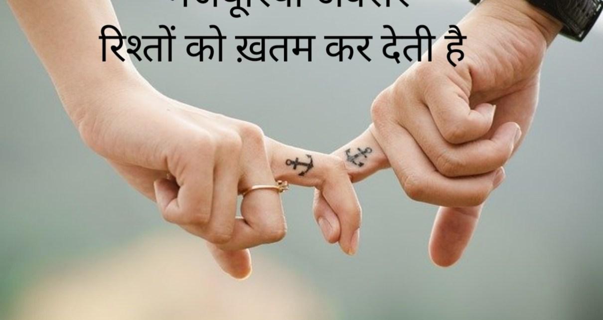 Rishta Shayari Status in Hindi