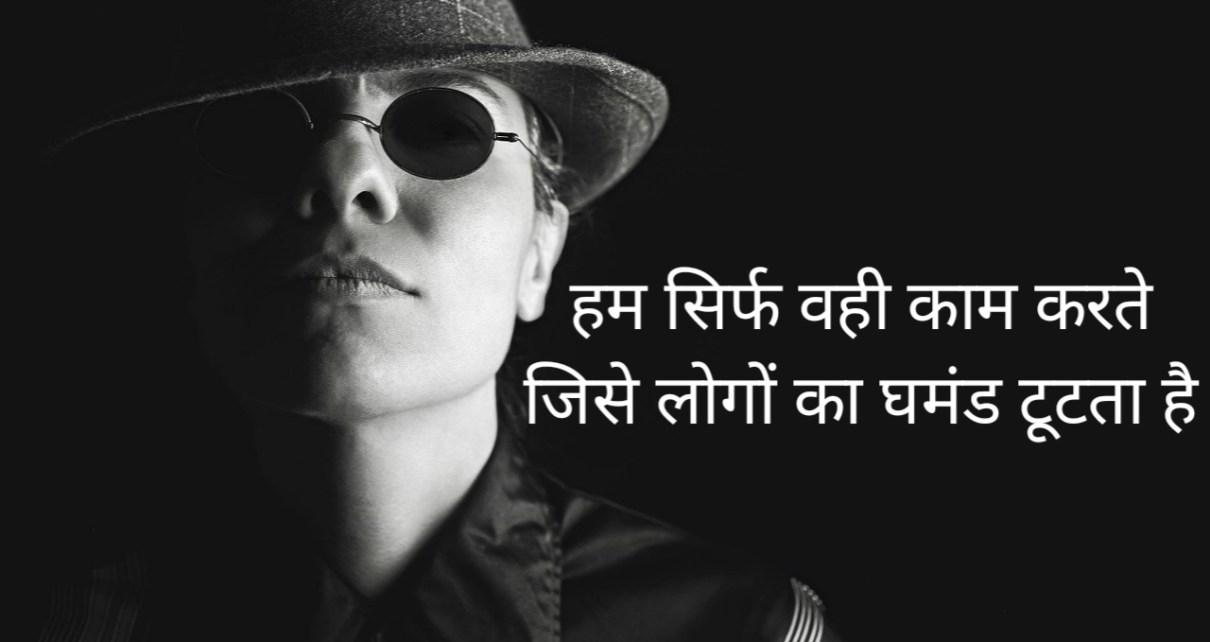 Ghamand Quotes Status Shayari in Hindi | घमंड शायरी हिंदी में