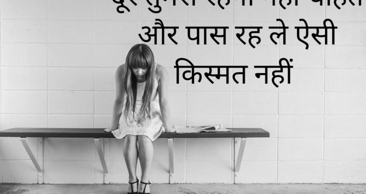 Judai ki Shayari Hindi me | जुदाई शायरी हिंदी में | Judai Status Shayari