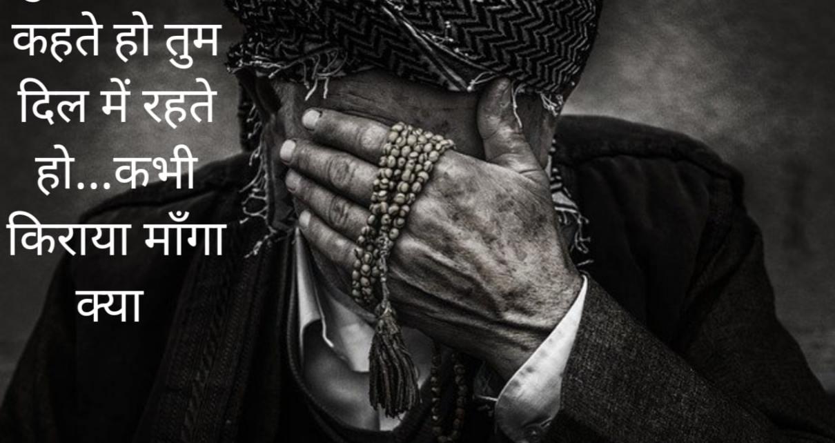Dukhi Shayari in Hindi | Sad Dukhi Status Shayari | दुखी शायरी हिंदी में