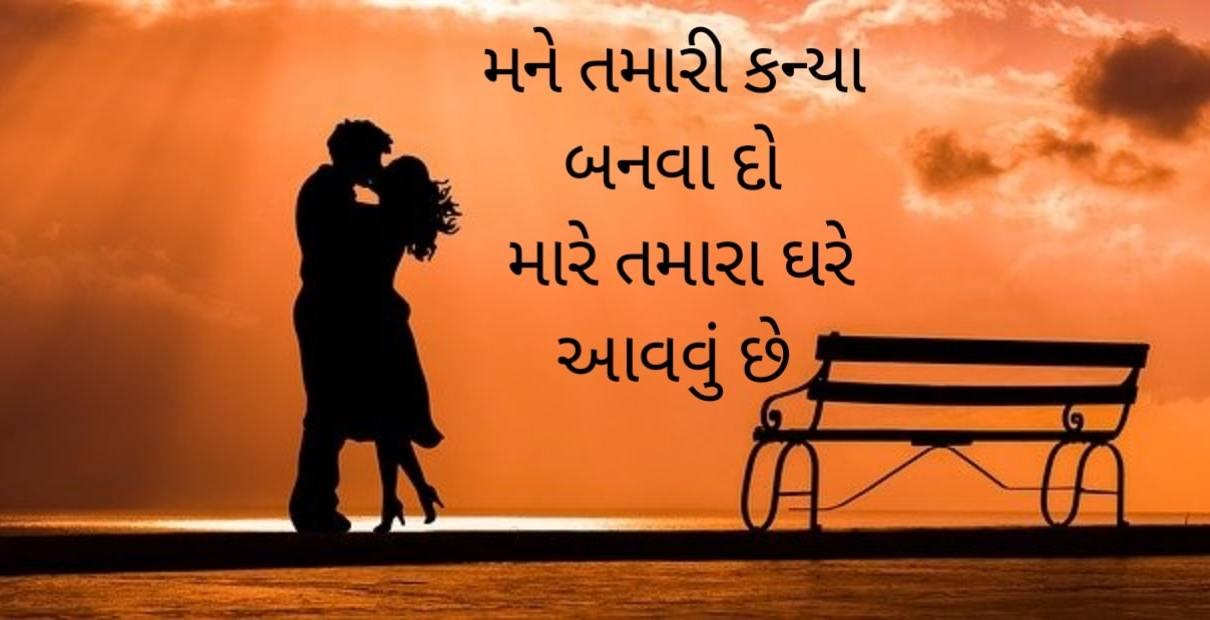 Gujarati Shayari SMS Status-ગુજરાતી શાયરી- Gujarati Shayari Quotes