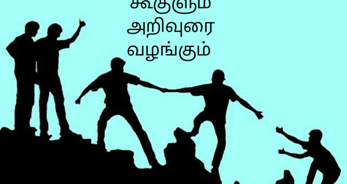 500+life quotes in tamil | Tamil Motivation quotes Photo