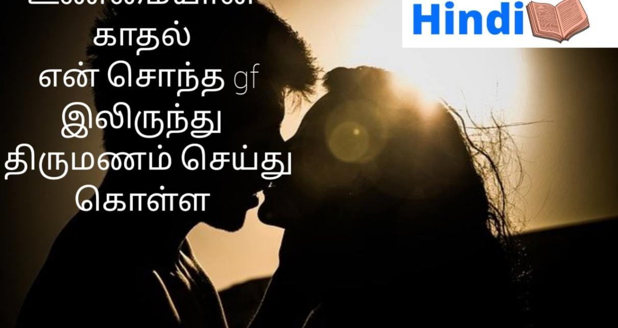 love quotes in tamil | love failures quotes |தமிழில் காதல் மேற்கோள்கள்