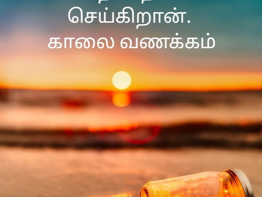 Good Morning quotes in tamil | Tamil Good Morning quotes