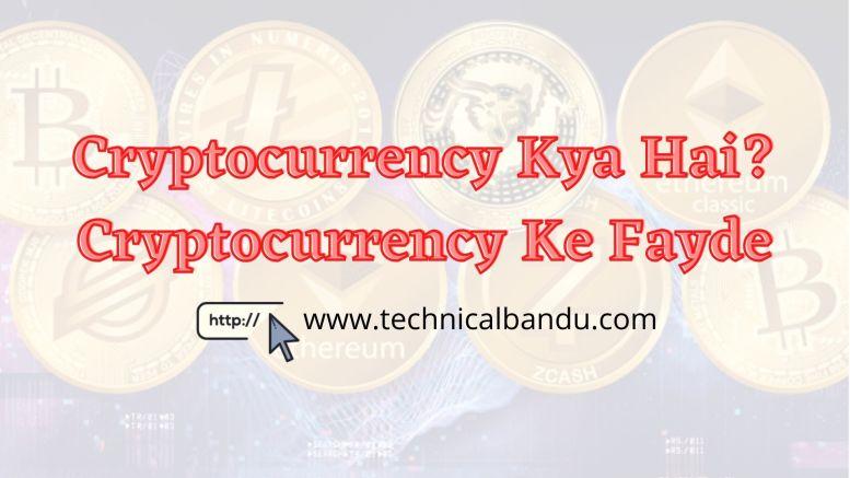 cryptocurrency; cryptocurrency kya hai; cryptocurrency; Cryptocurrency क्या है? Cryptocurrency के फायदे और नुकसान क्या है?