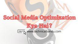 smo kya hai; smo ke baare me jaane; smo in hindi; what is smo; technical bandu