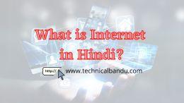 इंटरनेट क्या है; internet kya hai; internet ke bare me jaane; what is internet; internet; technical bandu; rahi; phaguniya.com