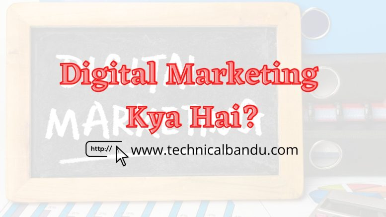 digital marketing kya hai; digital marketing kya hai jaane hindi me; what is digital marketing; digital marketing types; digital marketing sikhe; digital marketing in hindi; digital marketing ke baare me; digital marketing; digital marketing harsh aggarwal; techyukti; shoutmehindi; digital marketing by hindime.nettechnicalbandu.com