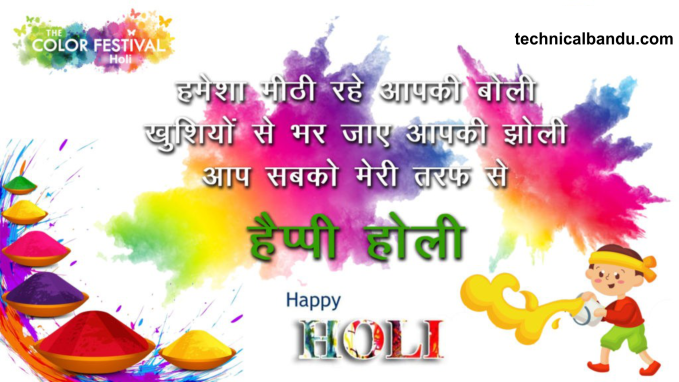 happy holi wishes; happy holi wishes 2019; happy holi wishes in hindi; professional holi wishes; happy holi wishes 2020; happy holi wishes quotes ; happy holi wishes whatsapp; inspirational holi messages in english; happy holi wishes in sanskrit; happy holi wishes 2019; professional holi wishes; happy holi wishes in hindi ;holi 2020; inspirational holi quotes; happy holi quotes; funny holi quotes in english; happy holi quotes 2019;