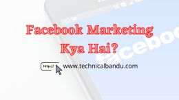 facebook marketing kya hai; facebook marketing kya hoti hai; facebook marketing; facebook se paise kaise kamaye; facebook marketing se paise kamaye; facebook marketing in hindi; facebook marketing jaane;