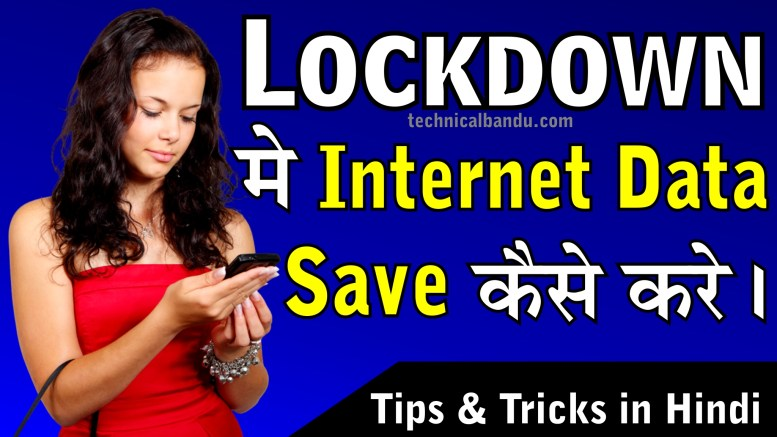 internet data save kaise kare; internet data kaise save kare; how to save internet data; computer me data kaise save kare; data saver kya hai; data jaldi khatam kyu hota hai; wifi se data save kaise kare; data saver kaise kare; data use kaise kare;